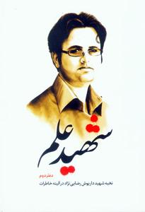 خرید کتاب شهید علم - شهید داریوش رضایی نژاد
